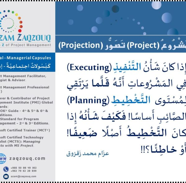 Project Basically Projection