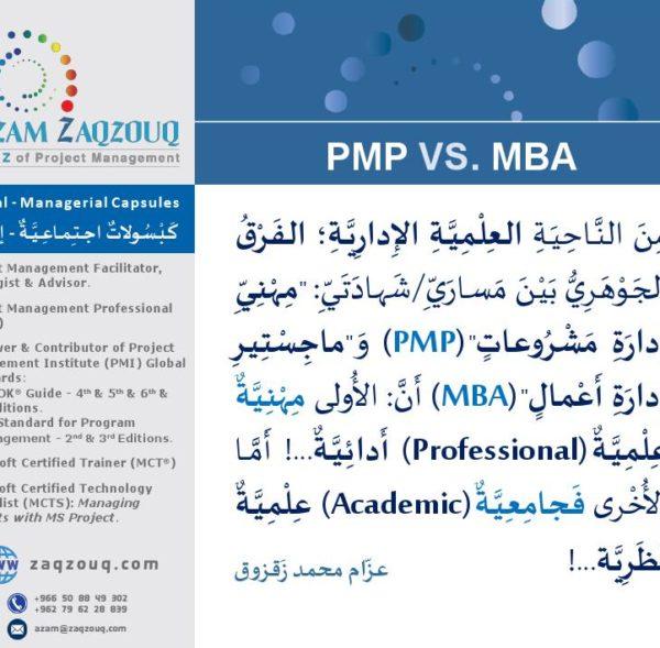 PMP Vs. MBA